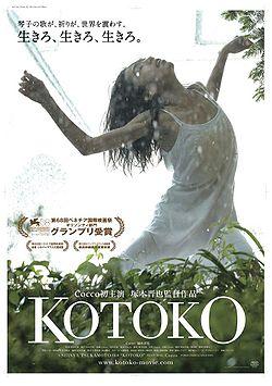 kotoko-movie-poster